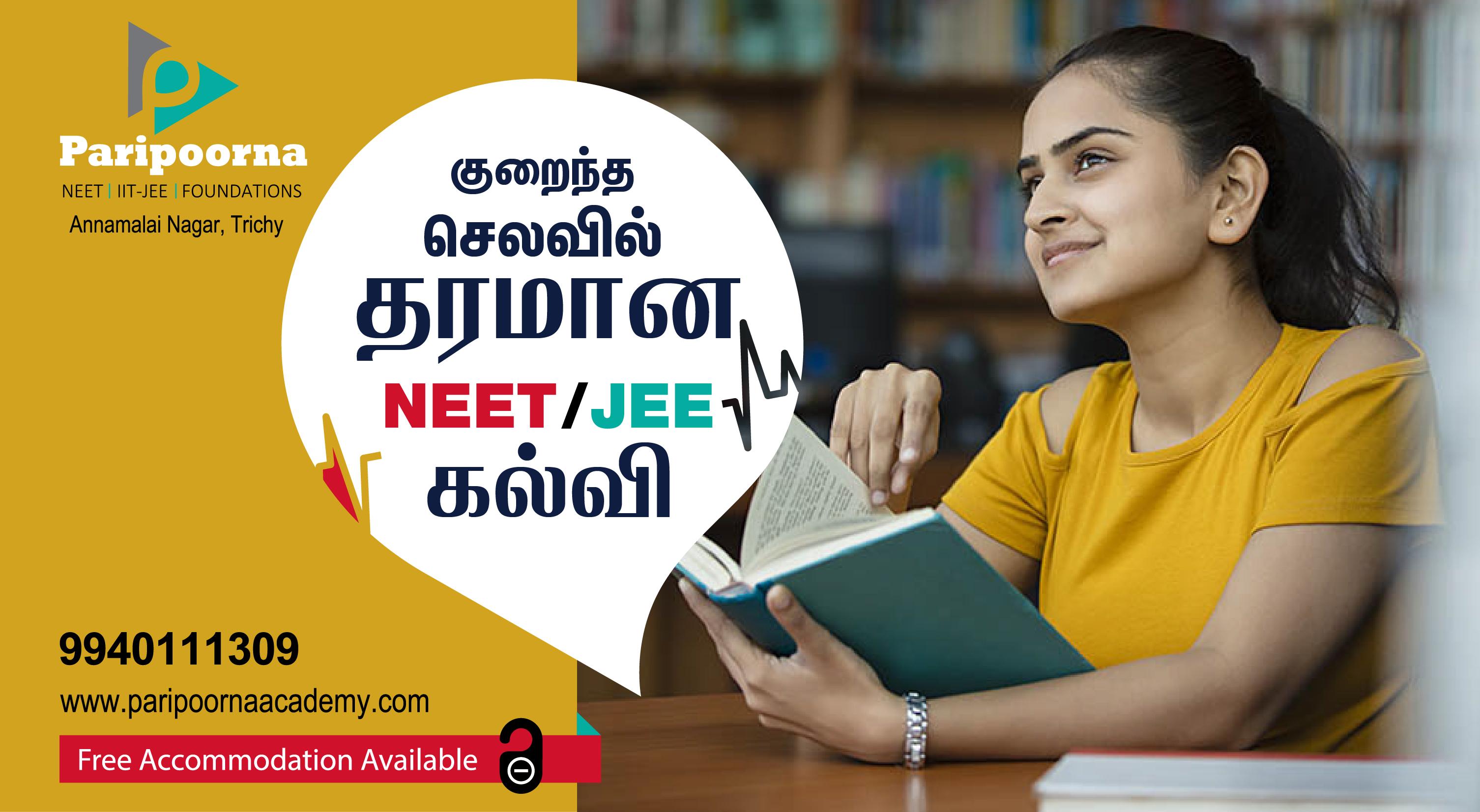 குறைந்த செலவில் தரமான NEET / JEE கல்வி